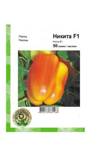 Перец Никита F1 - 50 семян(Clause Tezier)
